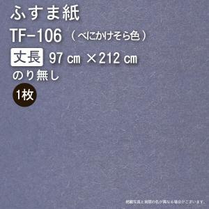 【ふすま紙◆いろいろ】TF-106 / 丈長(幅97cm×長さ212cm)|wasitu-reform