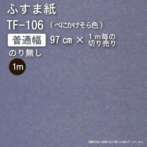 【ふすま紙◆いろいろ】TF-106 / 切り売り(幅97cm×お好きなメートル数)|wasitu-reform