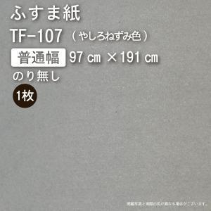【ふすま紙◆いろいろ】TF-107(幅97cm×長191cm) wasitu-reform