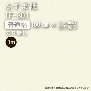 【ふすま紙◆いろいろ】TF-301(幅100cm×お好きなm(メートル)数)|wasitu-reform