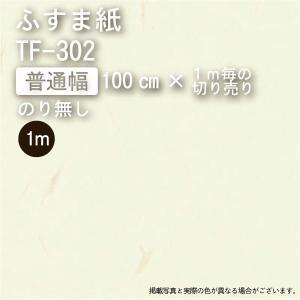 【ふすま紙◆いろいろ】TF-302(幅100cm×お好きなm(メートル)数)|wasitu-reform