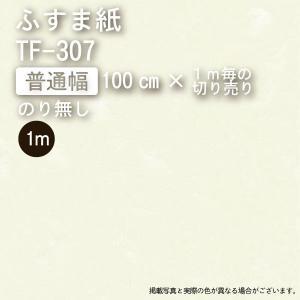 【ふすま紙◆いろいろ】TF-307(幅100cm×お好きなm(メートル)数)|wasitu-reform