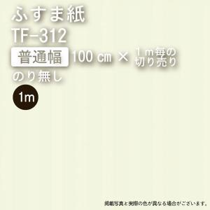 【ふすま紙◆いろいろ】TF-312(幅100cm×お好きなm(メートル)数)|wasitu-reform