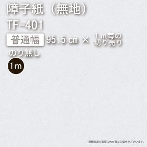 【障子紙 無地】TF-401 長尺(幅95.5cm×お好きなm(メートル)数)|wasitu-reform