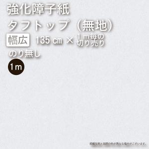 【強化障子紙 無地】TF-402 幅広(幅135cm×お好きなm(メートル)数)|wasitu-reform