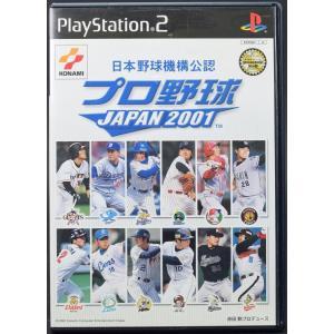 PS2 プロ野球JAPAN 2001 ケース・説明書付 プレステ2 ソフト 中古|wasou-marron