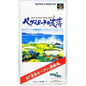 SFC ペブルビーチの波濤 箱説付 スーパーファミコン ソフト 中古 wasou-marron