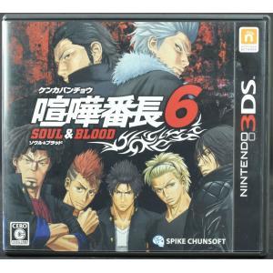【中古】3DS 喧嘩番長6 ソウル&ブラッド ソフト・ケース  NINTENDO3DS|wasou-marron