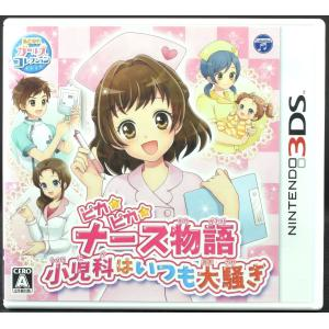 【中古】3DS ピカピカナース物語 〜小児科はいつも大騒ぎ〜 ソフト・ケース  NINTENDO3DS|wasou-marron