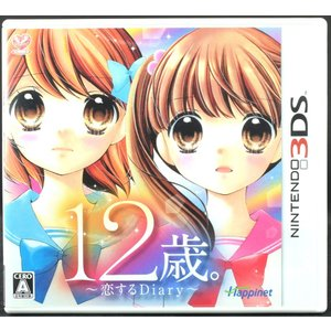 【中古】3DS 12歳 〜恋するDiary〜 ソフト・ケース  NINTENDO3DS|wasou-marron