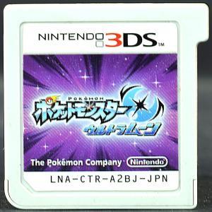 【中古】 3DS ポケットモンスター  ウルトラムーン ソフトのみ NINTENDO 中古 ニンテンドー|wasou-marron