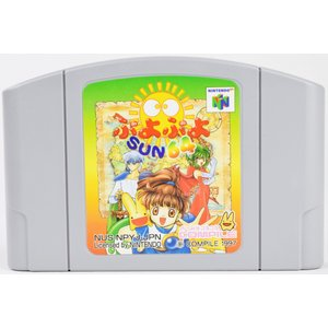 N64 ぷよぷよSUN64 ソフト ニンテンドー64 中古|wasou-marron