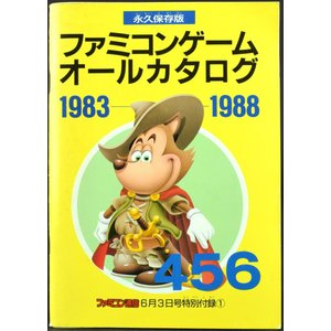 ファミコンゲーム オールカタログ 1983-1988 中古|wasou-marron
