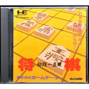 PCE 将棋 初段一直線 ケース・説明書付 PCエンジン HuCARD 中古 wasou-marron