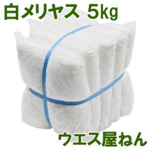 【特徴】  肌着や白のメリヤス布なので、伸縮性がよく、水分や脂分の吸収性に優れています。  ウエス製...