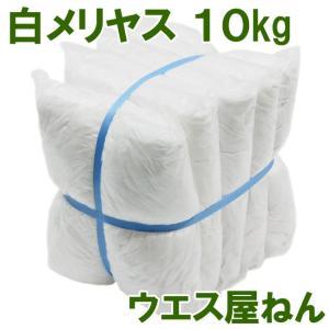 白メリヤスウエス 10kg 検針済 リサイクル拭き取り 掃除|wasteyanen