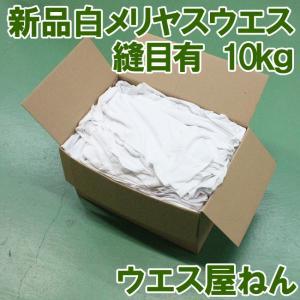 【特徴】  新品生地の白いメリヤス(縫目有)ですので衛生的で水分・油分の吸収性に優れいています。  ...