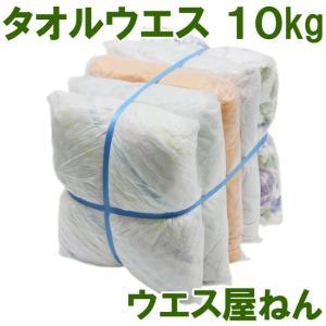 タオル ウエス 10kg ダスター 拭き取り 掃除雑巾 水|wasteyanen