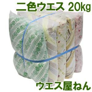 二色ウエス 20kg リサイクル 拭取 掃除 淡色綿生地 油拭き|wasteyanen