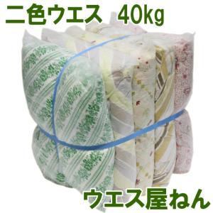 二色ウエス 50kg リサイクル 拭取 掃除 淡色綿生地 油拭き|wasteyanen