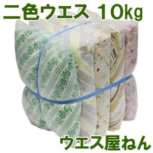 二色ウエス 10kg 中古 リサイクル 拭取 掃除 淡色綿生地 油拭き|wasteyanen