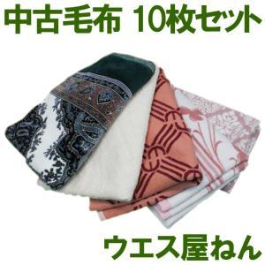 中古 毛布 シングル 10枚セット 引っ越し あて布 緩衝材|wasteyanen