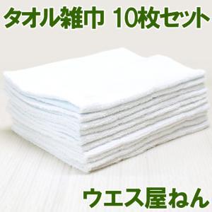 新品 タオル雑巾(ぞうきん) 10枚セット 綿100% 掃除 拭き 吸水性抜群 wasteyanen
