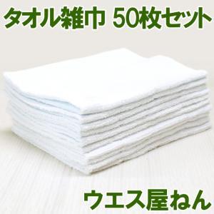 新品 タオル雑巾(ぞうきん) 50枚セット 綿100% 掃除 拭き 吸水性抜群 wasteyanen