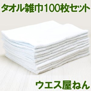新品 タオル雑巾(ぞうきん) 100枚セット 綿100% 掃除 拭き 吸水性抜群 wasteyanen