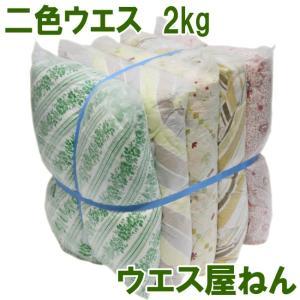 【特徴】  淡色綿生地が主体。一番使い勝手の良い綿製の薄地ウエスです。コストパフォーマンスに優れいて...