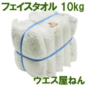 フェイスタオル ウエス 10kg ダスター 拭き取り 掃除 雑巾|wasteyanen