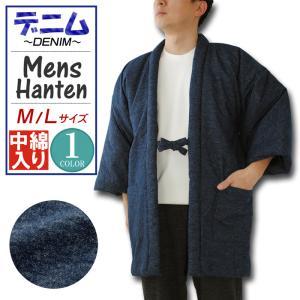 はんてん 半纏 デニム -denim- 起毛 中綿入り 紳士 はんてん 紺 メンズ 男性 ちゃんちゃんこ|wasui-ya
