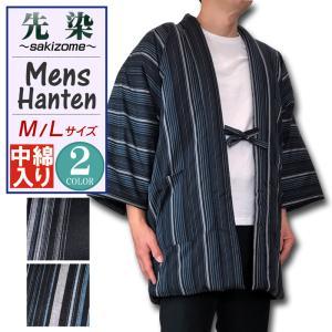 はんてん 半纏 先染め中綿入り 紳士 はんてん 紺 メンズ 男性 ちゃんちゃんこ|wasui-ya