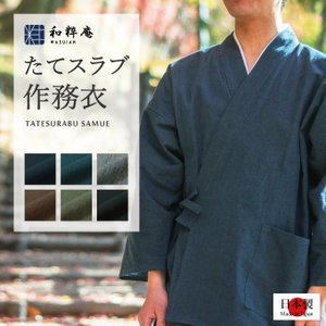 作務衣 メンズ 日本製  たてスラブ作務衣    綿100%    通年 父の日  ギフト