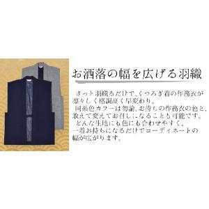 【日本製】手紡ぎ風地厚生地羽織【和粋庵】メンズ 和装【秋〜冬】|wasuian2|05
