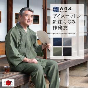 作務衣 日本製  アイスコットン近江ちぢみ作務衣  男性 メンズ 夏用 父の日  ギフト