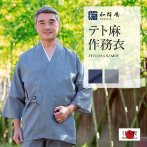 作務衣  メンズ  日本製  テト麻筒袖作務衣  春夏向き  和粋庵 父の日 ギフト