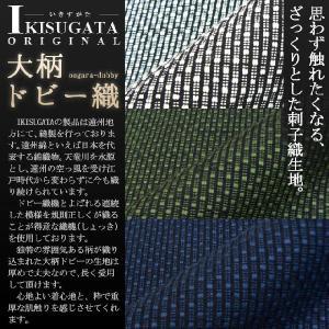【日本製】大柄ドビー羽織【IKISUGATA】【送料無料】【秋〜冬】|wasuian2|02