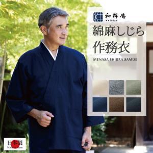 作務衣 日本製 綿麻シジラ作務衣  男性 メンズ 誕生日 御祝い ギフト 夏用 父の日  ギフト