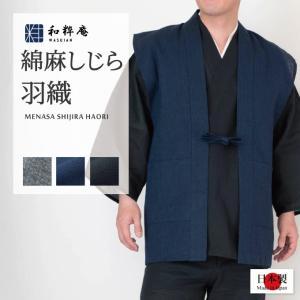 【日本製】綿麻しじら羽織【IKISUGATA】【送料無料】【夏用】 wasuian2