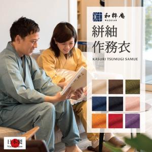 作務衣 日本製  絣紬作務衣  メンズ レディース 兼用 かすりつむぎさむえ  綿100%  男性 ...