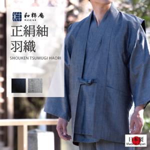 【日本製】正絹羽織 -作務衣用 【IKISUGATA】【送料無料】シルク100%【通年】|wasuian2