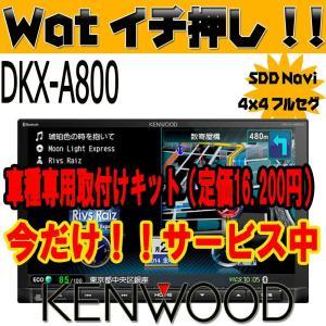 【現行 フィット専用】【今だけ!! 専用取付けkit(定価16.200円) プレゼント!!】 ケンウッド!!DKX-A800 SDD!!|wat