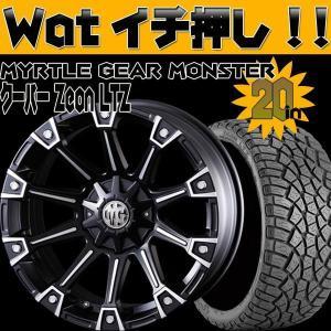 【FJクルーザー・エスカレード】MYRTLE GEAR BEAST クーパー Zeon 20インチ 275/55R20|wat