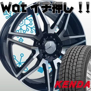 スタッドレス ベンツ Cクラス W205 ケンダ KENDA KR36 225/45R18 18インチ 新品タイヤホイールセット 1台分 4本セット|wat