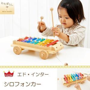 エドインター おもちゃ 知育玩具 シロフォンカー 楽器 鉄琴 音楽 ベビー ギフト 誕生日 プレゼント 出産祝 クリスマス 2歳 3歳 男の子 女の子