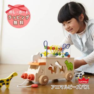 エドインター アニマルビーズバス 型はめ パズル 知育玩具 3歳 4歳 男 女 木 おもちゃ 誕生日...