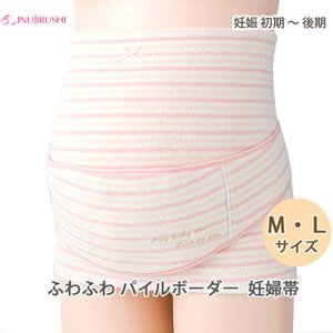 犬印本舗 ふわふわパイルボーダー妊婦帯 M L サイズ  妊婦帯+補助腹帯のセット 妊娠 マタニティ...