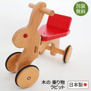 木の乗用玩具 ラビット  天然木の木目に、赤い色が映えるうさぎののりもの。 職人さん手作りの日本製で...