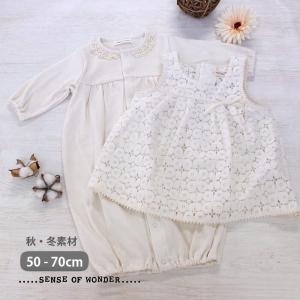 ベビー セレモニードレス 秋冬用 SENSE OF WONDER レースエプロン付 兼用ドレス ( ...